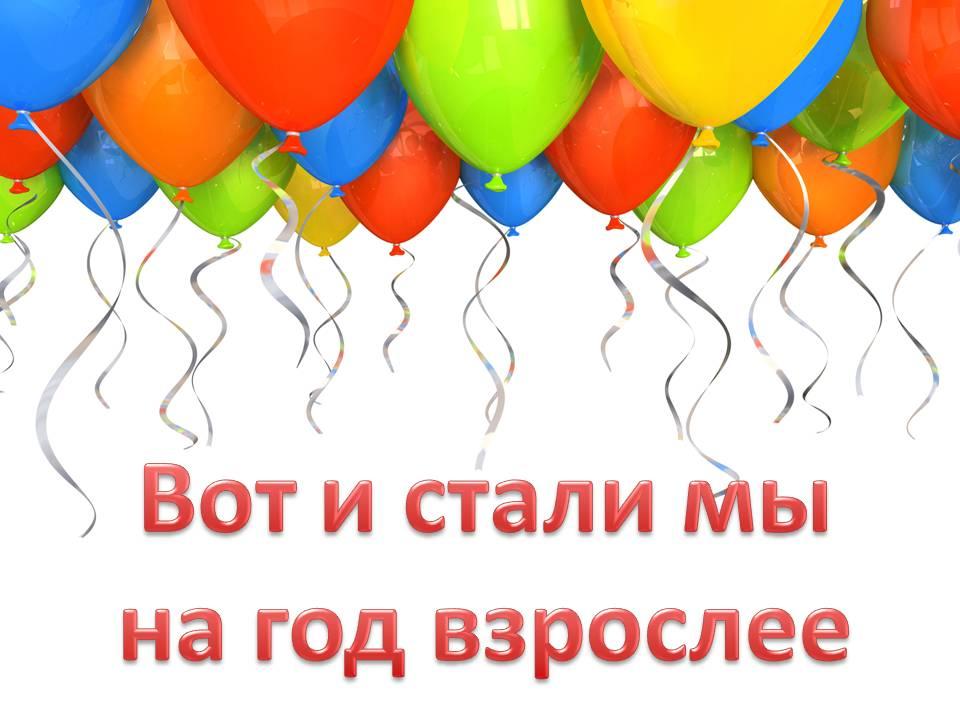 Поздравление ты сегодня стала старше и старей еще на год